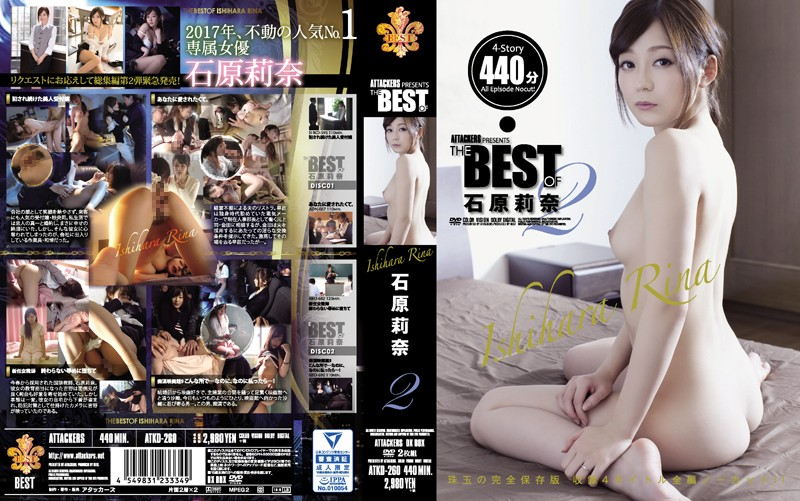 ATTACKERS PRESENTS THE BEST OF 石原莉奈2